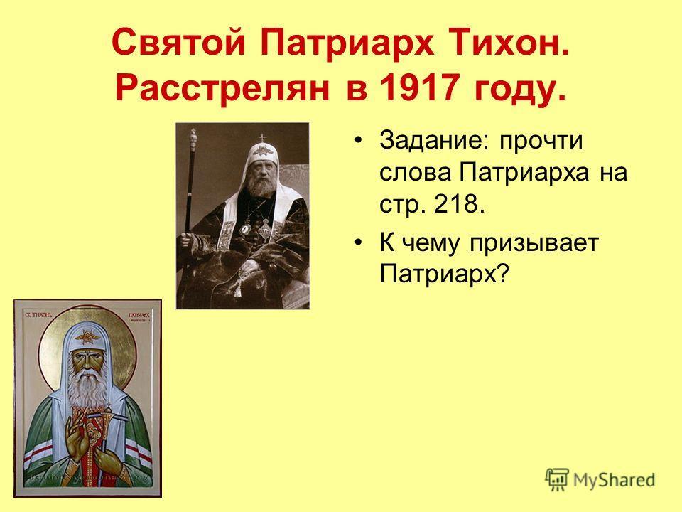 Святой Патриарх Тихон. Расстрелян в 1917 году. Задание: прочти слова Патриарха на стр. 218. К чему призывает Патриарх?