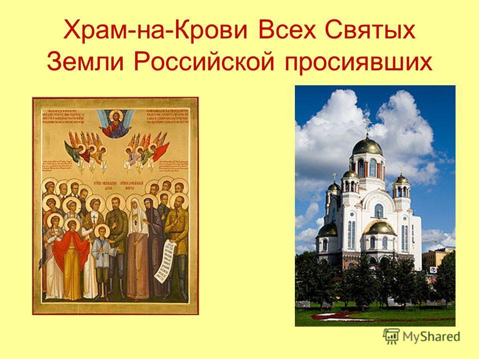 Храм-на-Крови Всех Святых Земли Российской просиявших