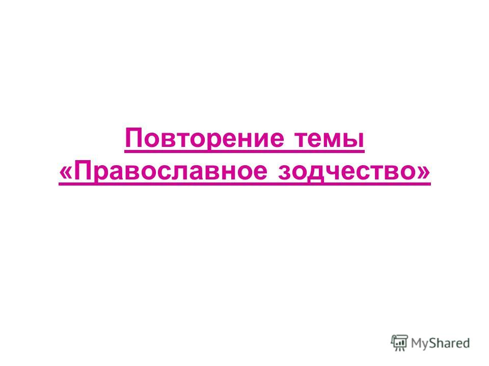 Повторение темы «Православное зодчество»