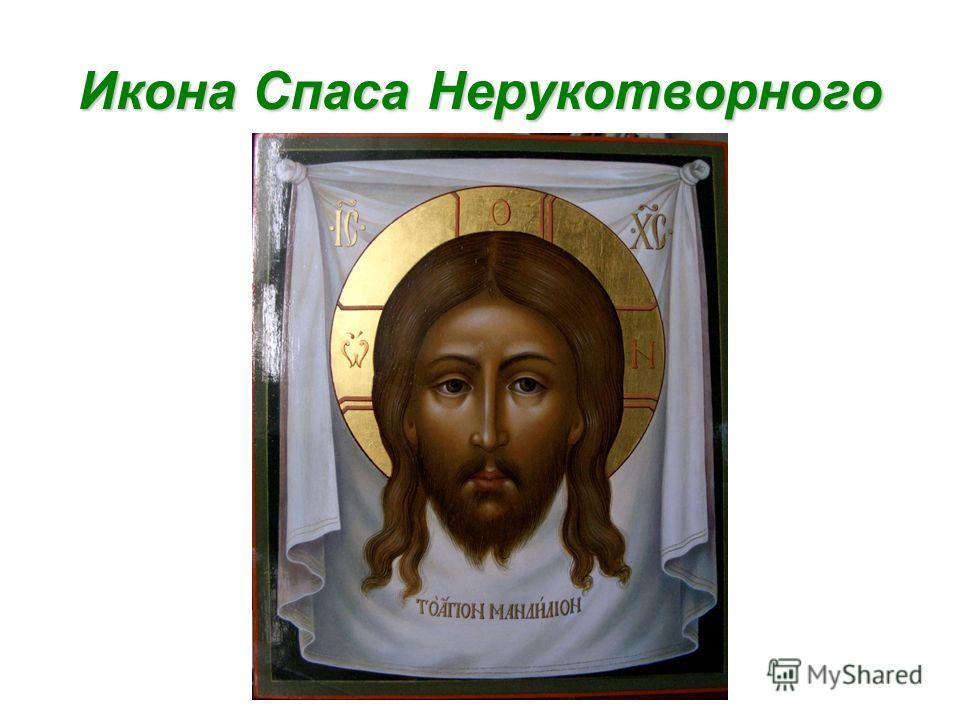 Икона Спаса Нерукотворного