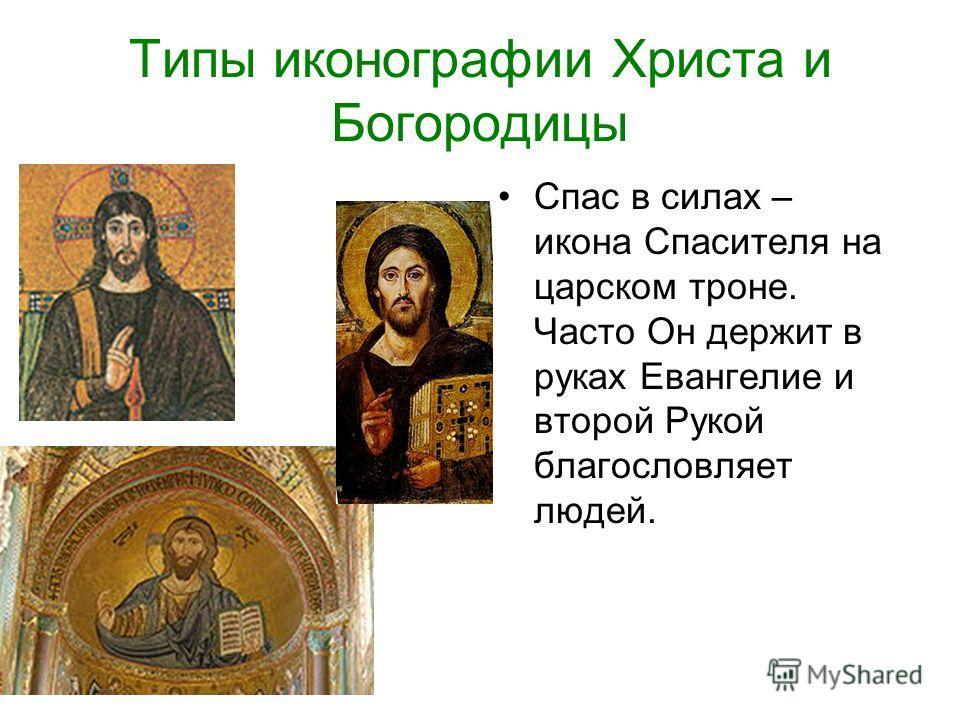 Типы иконографии Христа и Богородицы Спас в силах – икона Спасителя на царском троне. Часто Он держит в руках Евангелие и второй Рукой благословляет людей.