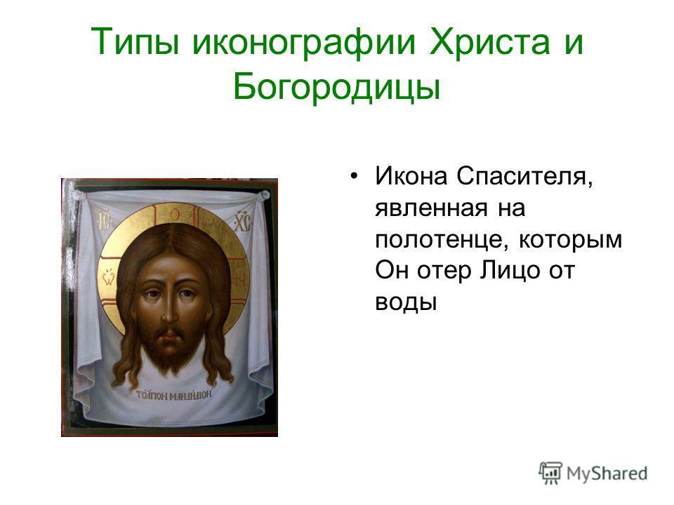 Типы иконографии Христа и Богородицы Икона Спасителя, явленная на полотенце, которым Он отер Лицо от воды