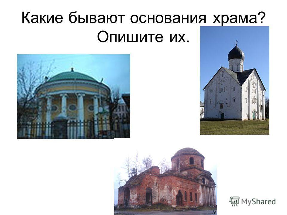 Какие бывают основания храма? Опишите их.
