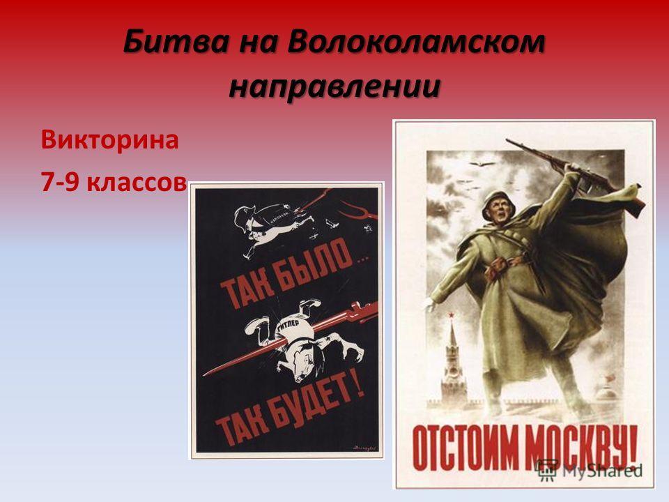 Битва на Волоколамском направлении Викторина 7-9 классов