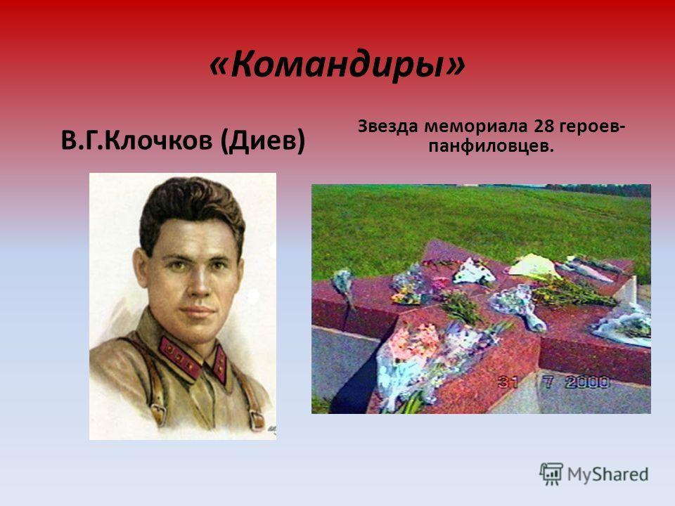 «Командиры» В.Г.Клочков (Диев) Звезда мемориала 28 героев- панфиловцев.