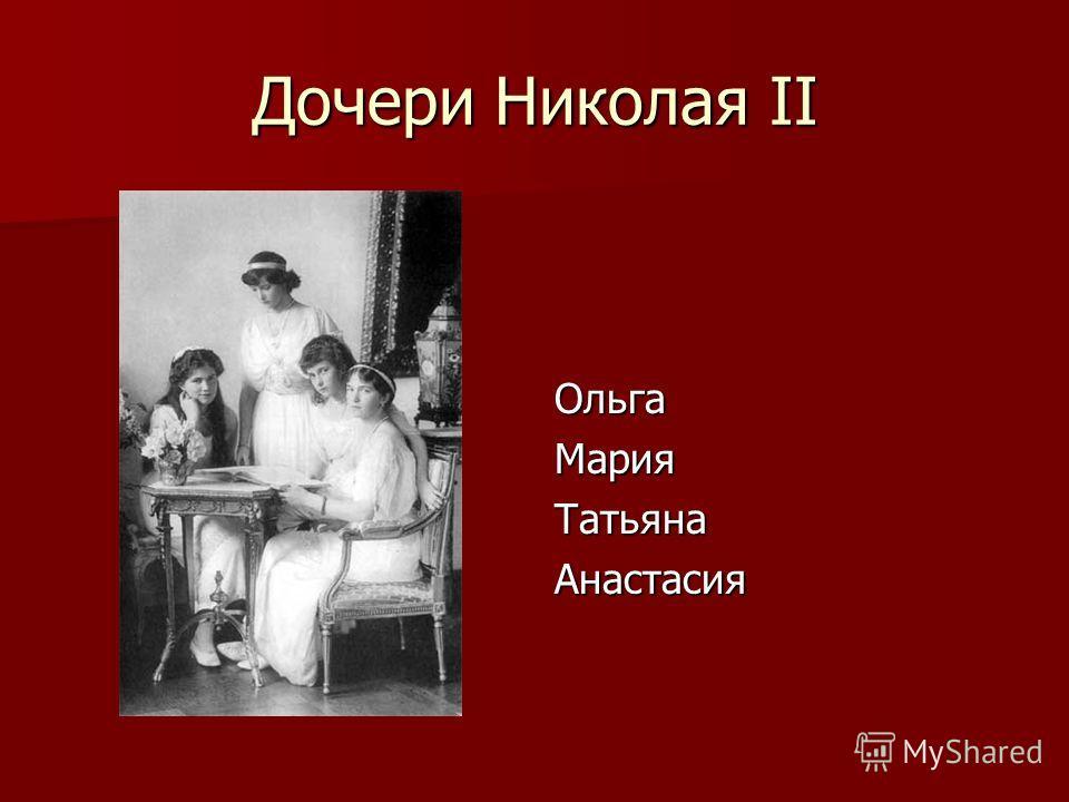 Дочери Николая II ОльгаМарияТатьянаАнастасия