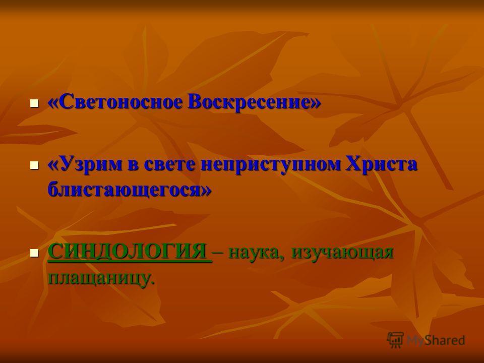 Особенности православной культуры