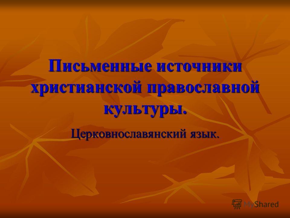 Письменные источники христианской православной культуры. Церковнославянский язык.