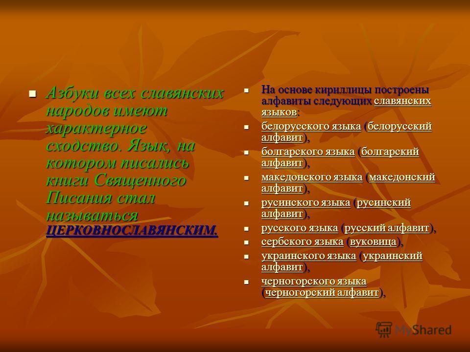 Азбуки всех славянских народов имеют характерное сходство. Язык, на котором писались книги Священного Писания стал называться ЦЕРКОВНОСЛАВЯНСКИМ. Азбуки всех славянских народов имеют характерное сходство. Язык, на котором писались книги Священного Пи