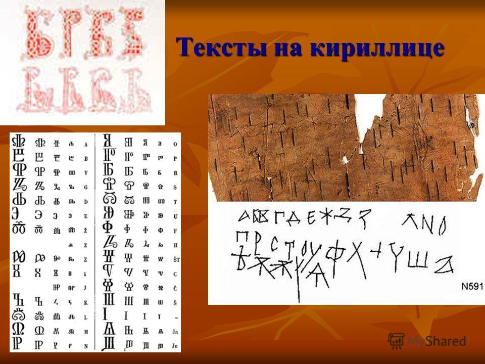 Тексты на кириллице Тексты на кириллице