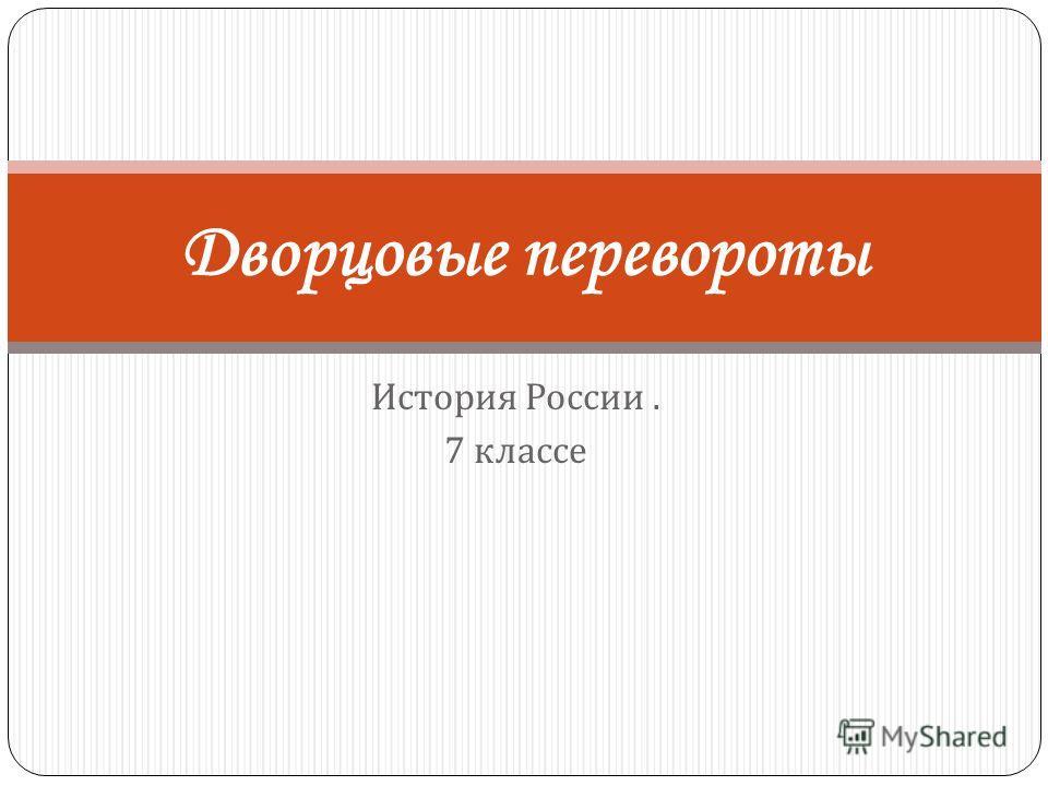 История России. 7 классе Дворцовые перевороты