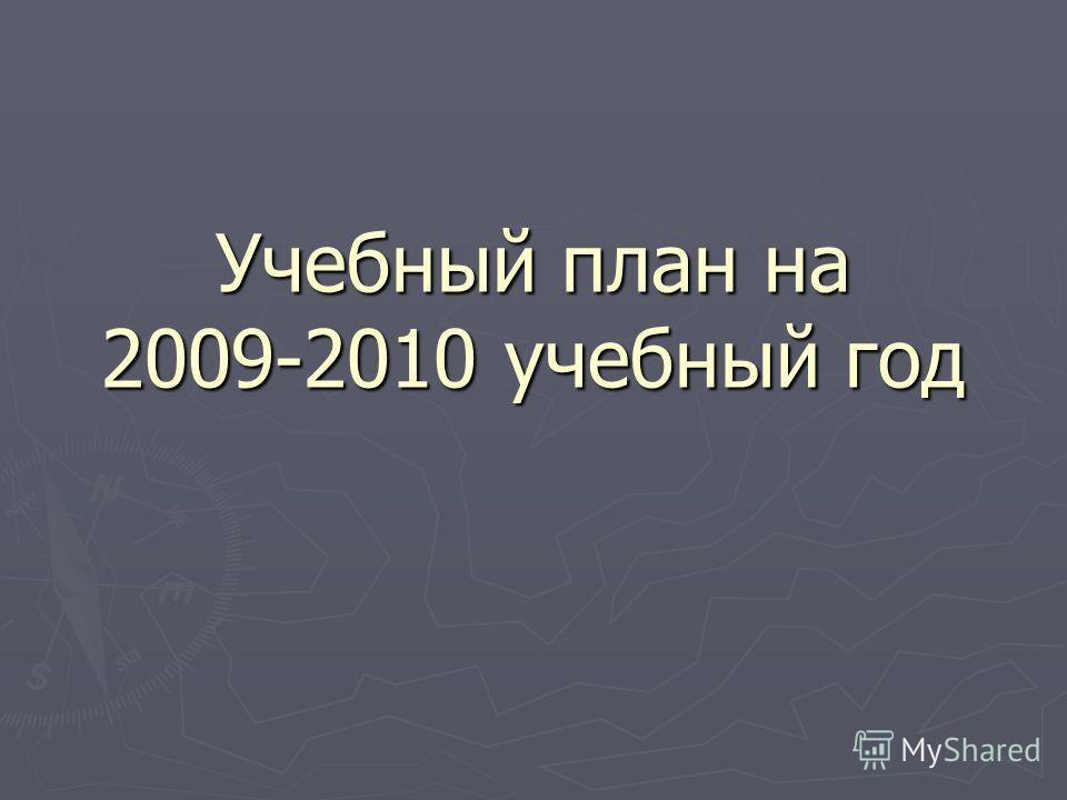 Учебный план на 2009-2010 учебный год