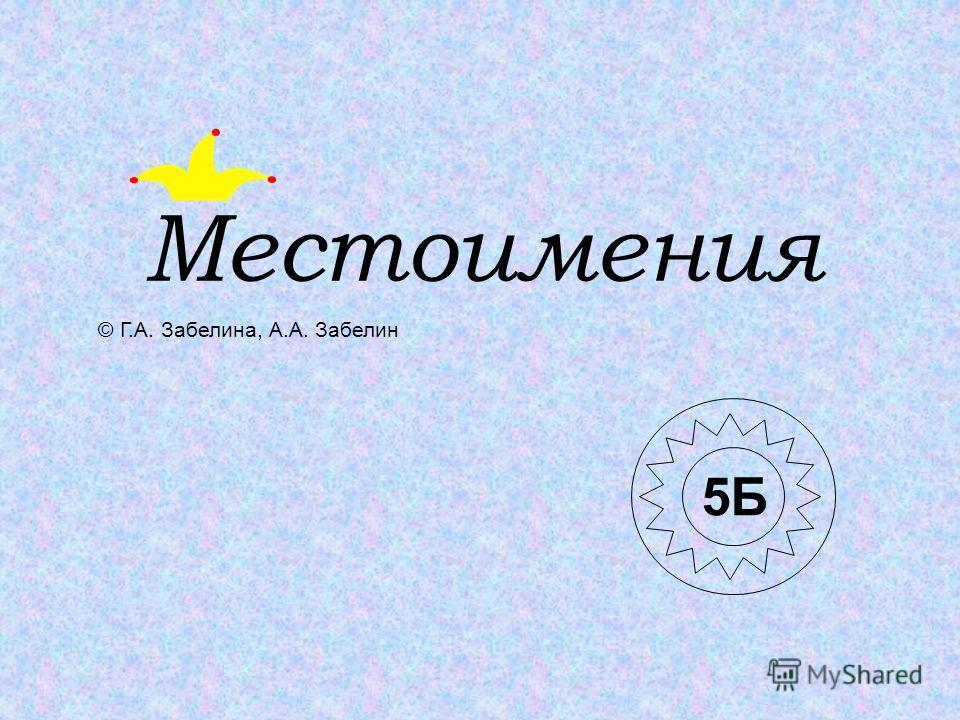 Местоимения 5Б © Г.А. Забелина, А.А. Забелин