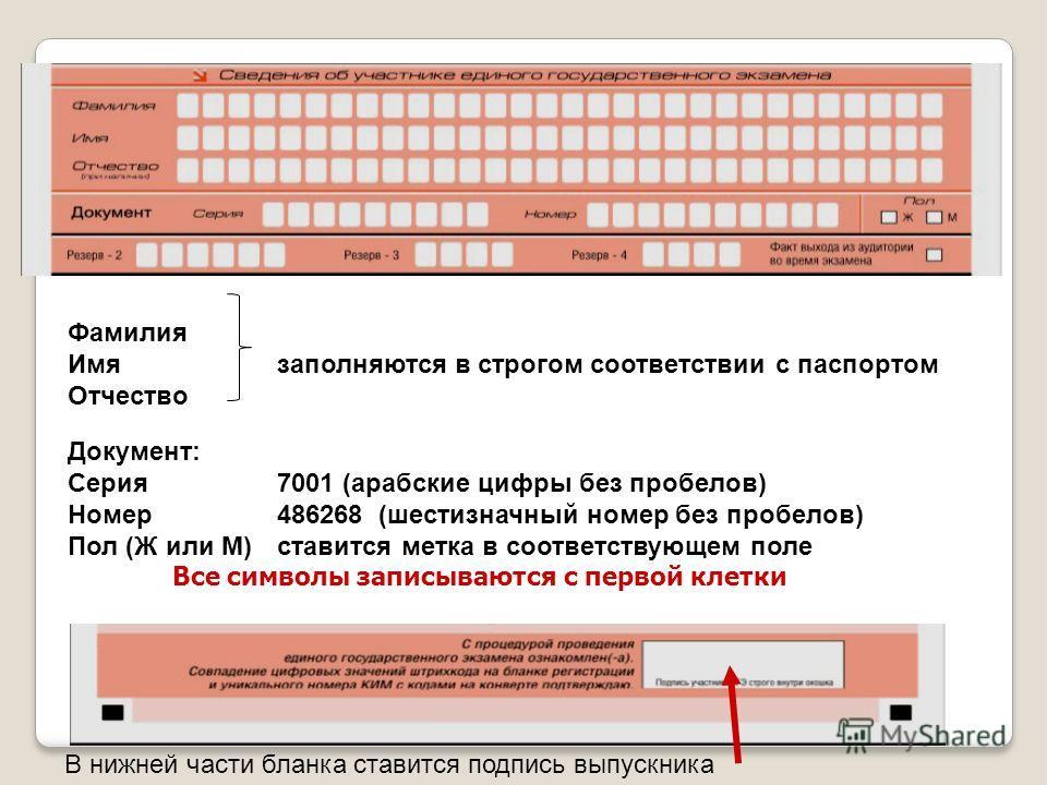 Фамилия Имязаполняются в строгом соответствии с паспортом Отчество Документ: Серия7001 (арабские цифры без пробелов) Номер486268 (шестизначный номер без пробелов) Пол (Ж или М)ставится метка в соответствующем поле Все символы записываются с первой кл
