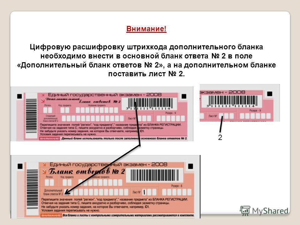 Внимание! Цифровую расшифровку штрихкода дополнительного бланка необходимо внести в основной бланк ответа 2 в поле «Дополнительный бланк ответов 2», а на дополнительном бланке поставить лист 2. 2
