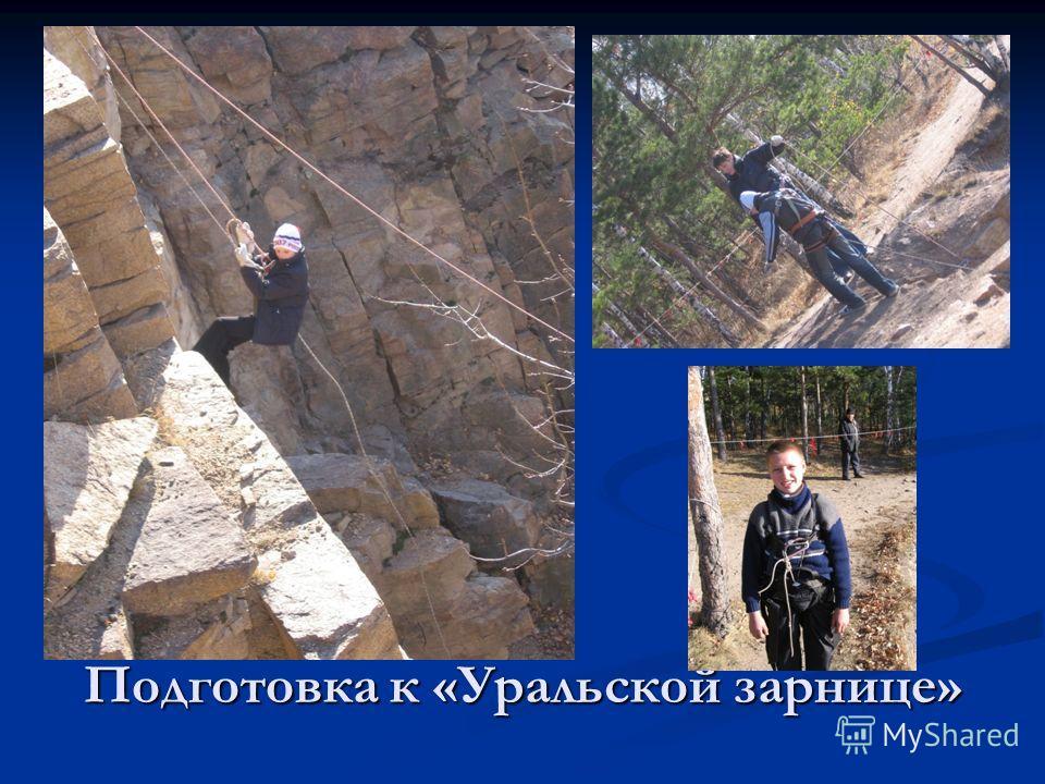 Подготовка к «Уральской зарнице»