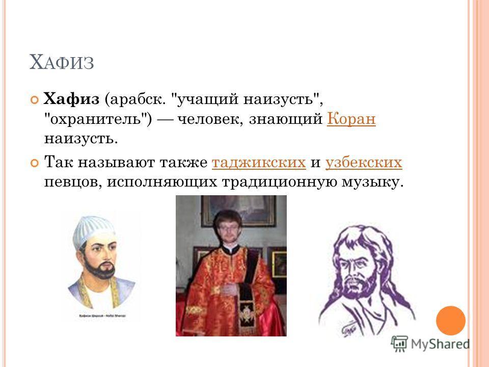 Х АФИЗ Хафиз (арабск. учащий наизусть, охранитель) человек, знающий Коран наизусть.Коран Так называют также таджикских и узбекских певцов, исполняющих традиционную музыку.таджикскихузбекских