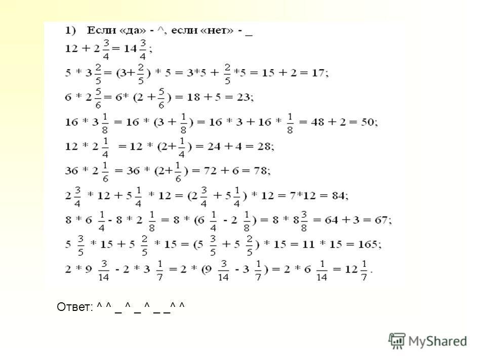 Ответ: ^ ^ _ ^ _ ^ _ _^ ^