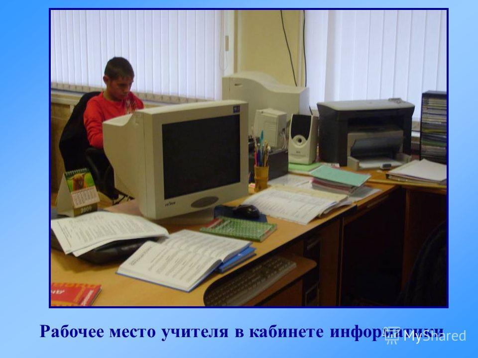 Рабочее место учителя в кабинете информатики