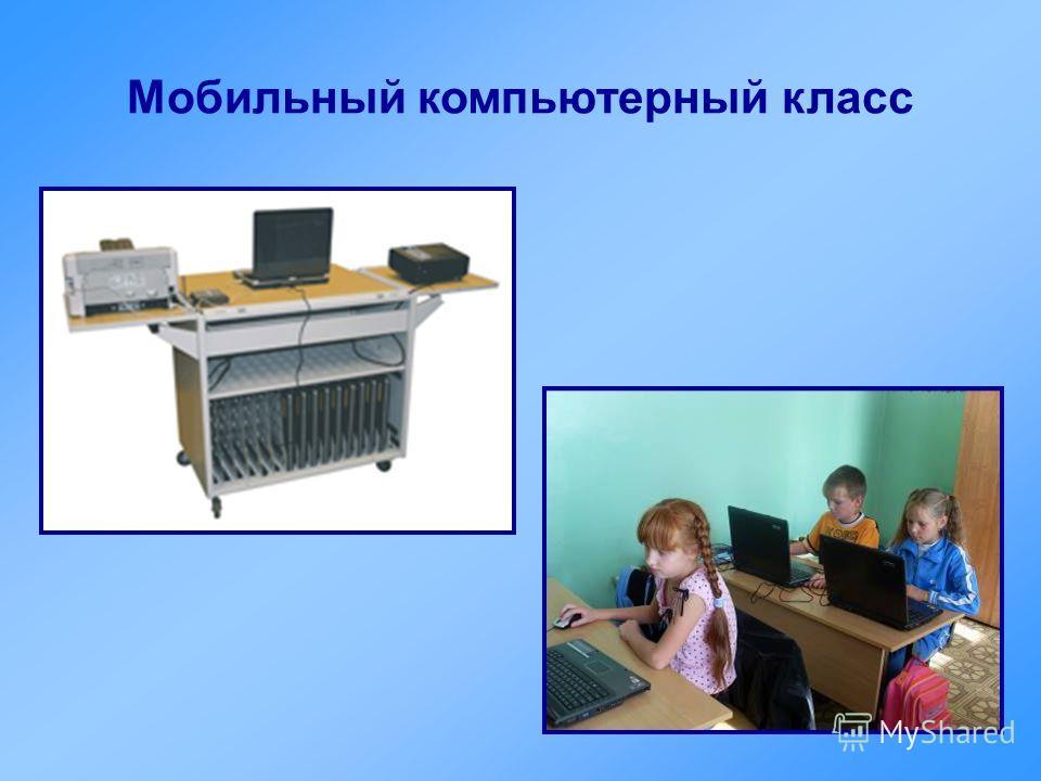 Мобильный компьютерный класс