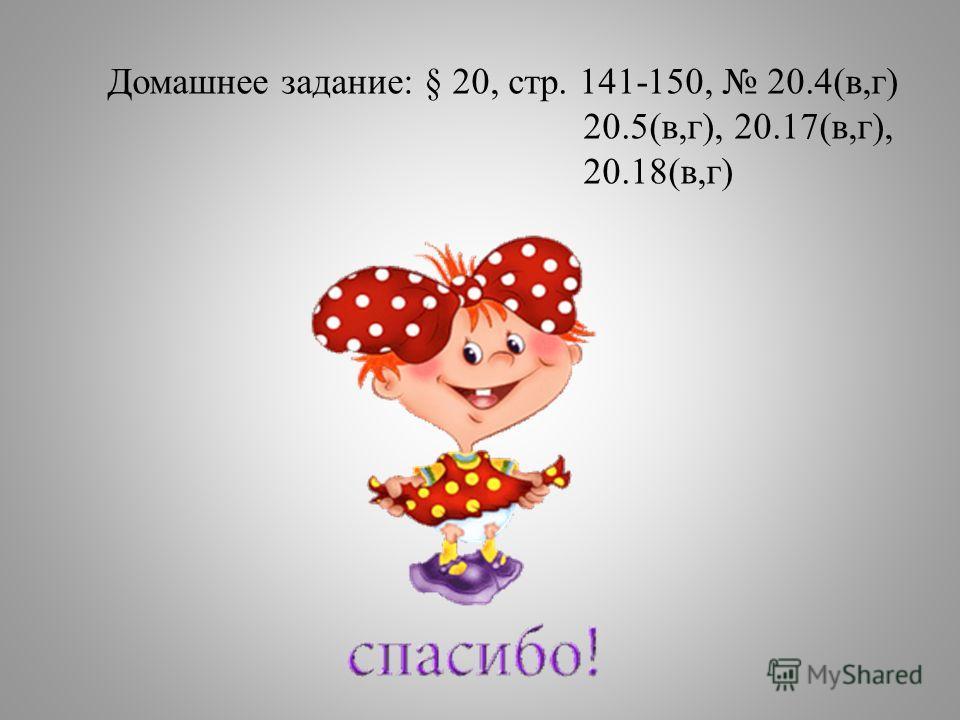 Домашнее задание: § 20, стр. 141-150, 20.4(в,г) 20.5(в,г), 20.17(в,г), 20.18(в,г)