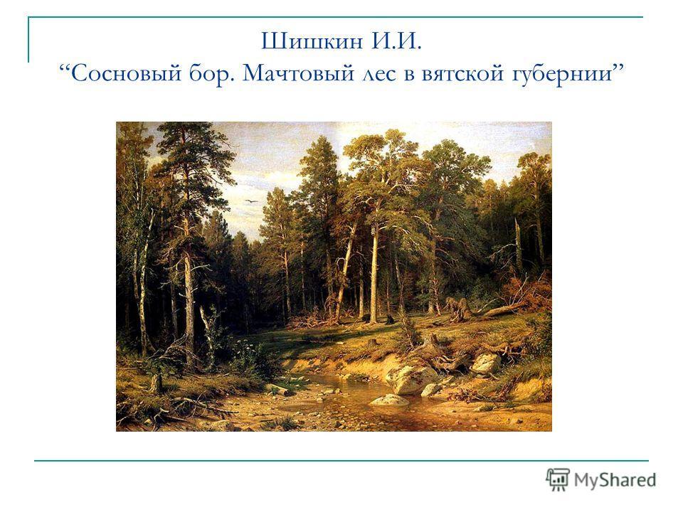 Шишкин И.И. Сосновый бор. Мачтовый лес в вятской губернии