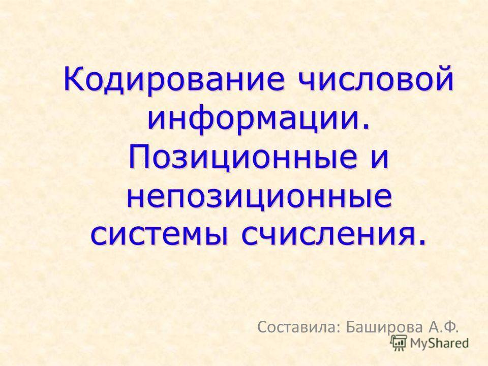 Составила: Баширова А.Ф.