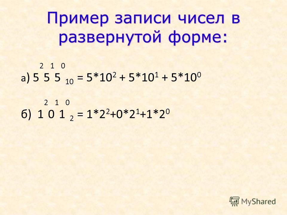 а ) 5 2 5 1 5 0 10 = 5*10 2 + 5*10 1 + 5*10 0 б) 1 2 0 1 1 0 2 = 1*2 2 +0*2 1 +1*2 0