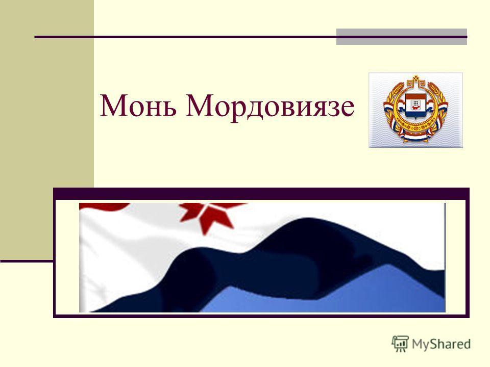 Монь Мордовиязе