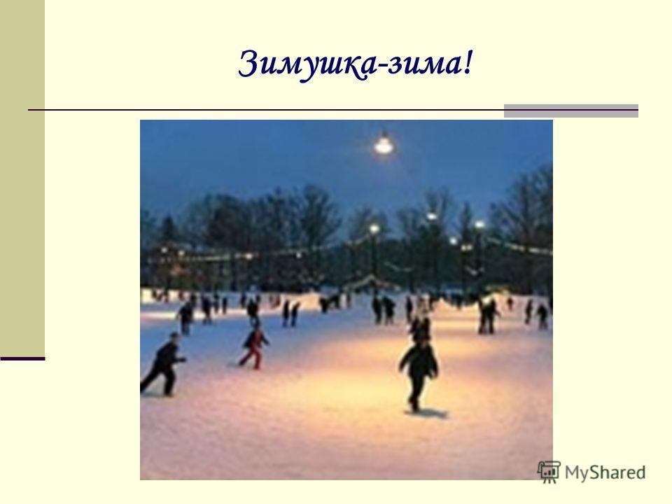 Зимушка-зима!