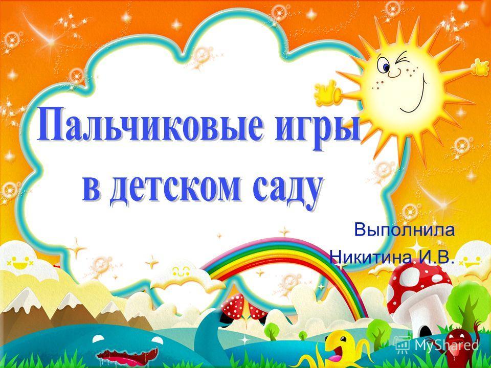 Выполнила Никитина И.В.