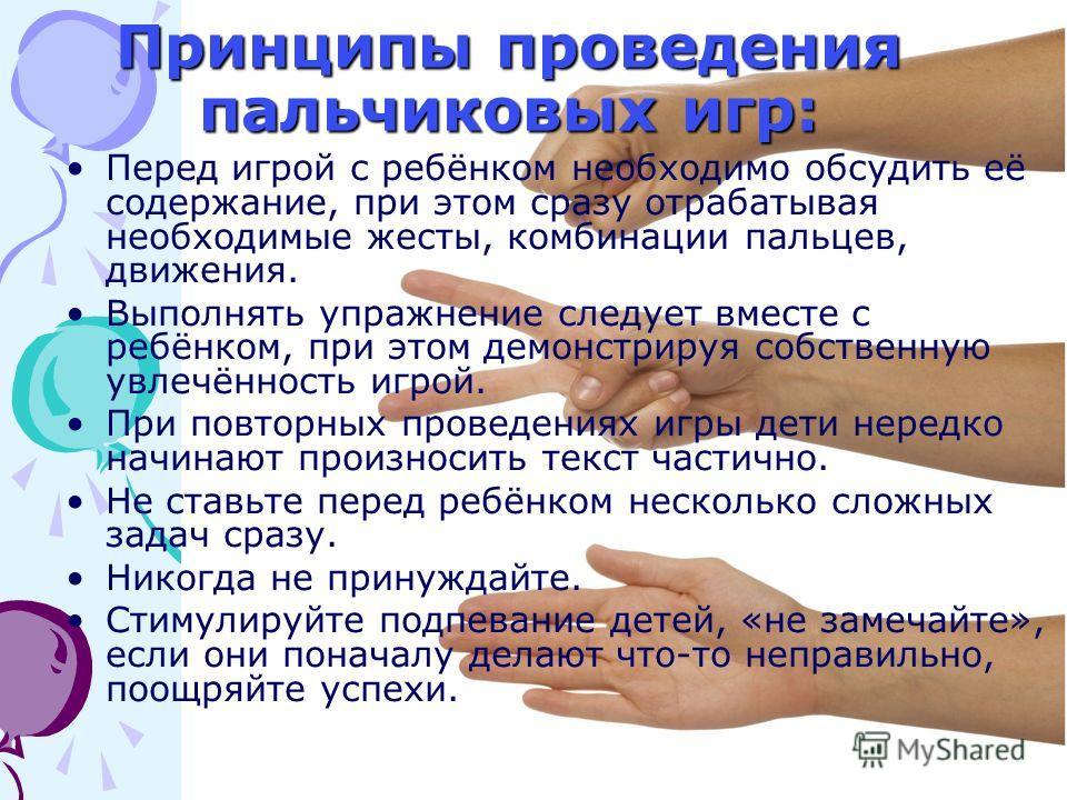 Перед игрой с ребёнком необходимо обсудить её содержание, при этом сразу отрабатывая необходимые жесты, комбинации пальцев, движения. Выполнять упражнение следует вместе с ребёнком, при этом демонстрируя собственную увлечённость игрой. При повторных