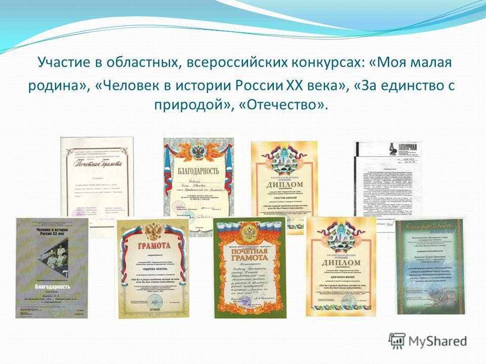 Участие в областных, всероссийских конкурсах: «Моя малая родина», «Человек в истории России XX века», «За единство с природой», «Отечество».
