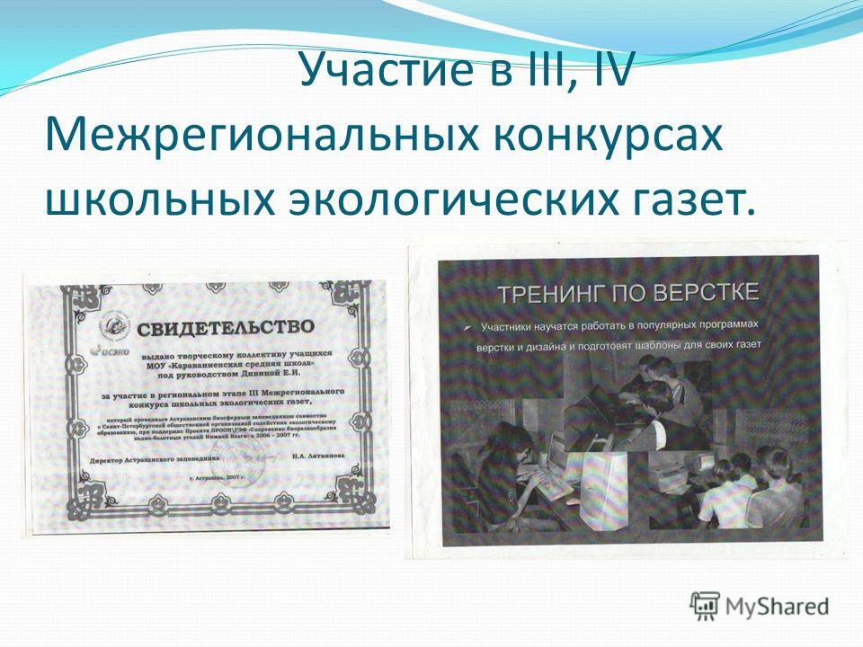 Участие в III, IV Межрегиональных конкурсах школьных экологических газет.