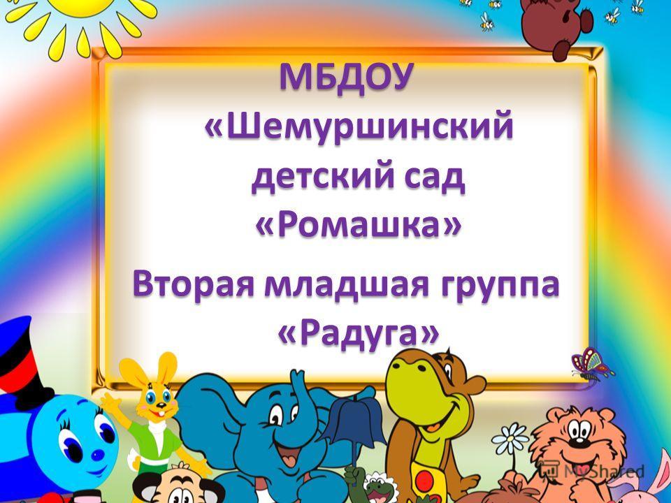 МБДОУ «Шемуршинский детский сад «Ромашка» Вторая младшая группа «Радуга»