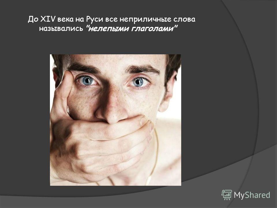 До XIV века на Руси все неприличные слова назывались нелепыми глаголами