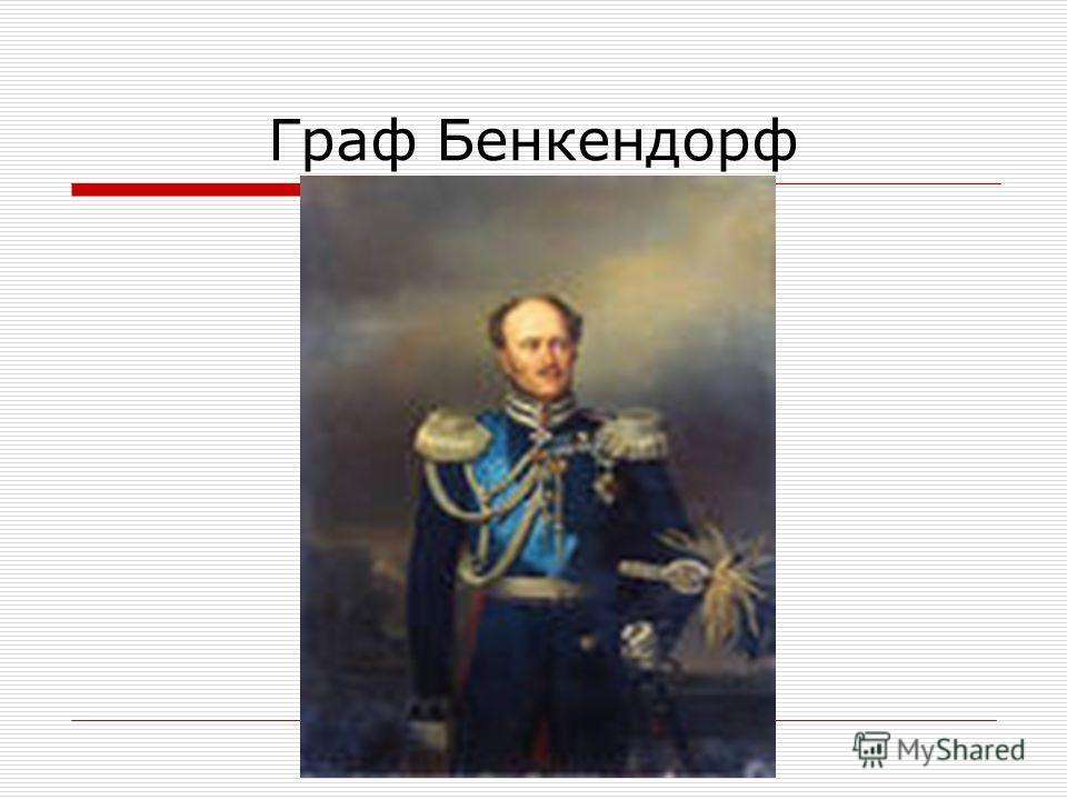 Граф Бенкендорф