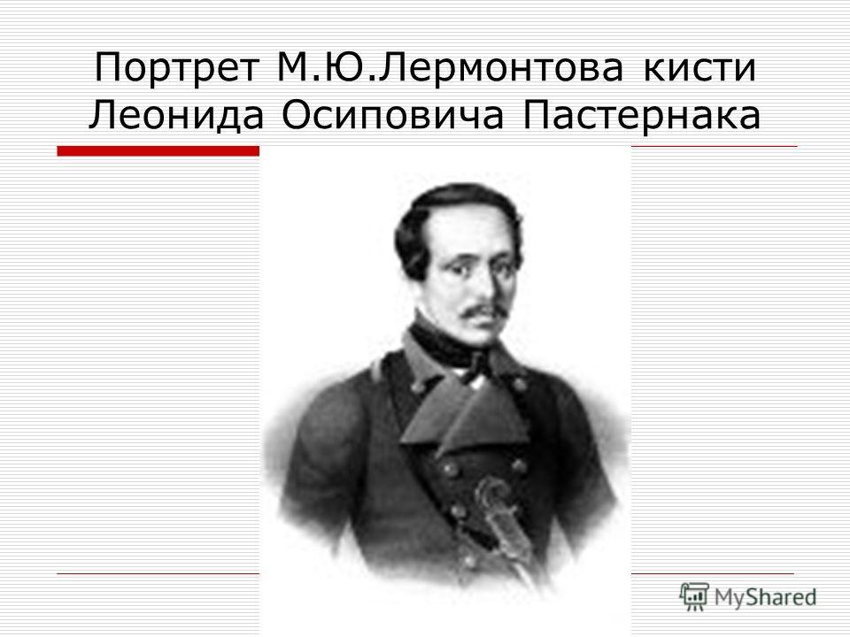 Портрет М.Ю.Лермонтова кисти Леонида Осиповича Пастернака