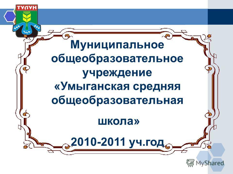 Муниципальное общеобразовательное учреждение «Умыганская средняя общеобразовательная школа» 2010-2011 уч.год