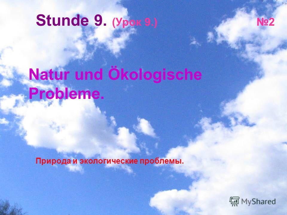 Stunde 9. (Урок 9.) 2 Natur und Ökologische Probleme. Природа и экологические проблемы.