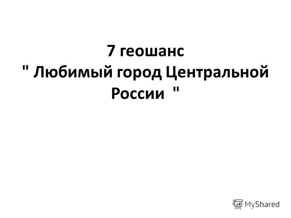 7 геошанс  Любимый город Центральной России