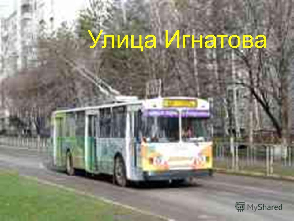 Улица Игнатова