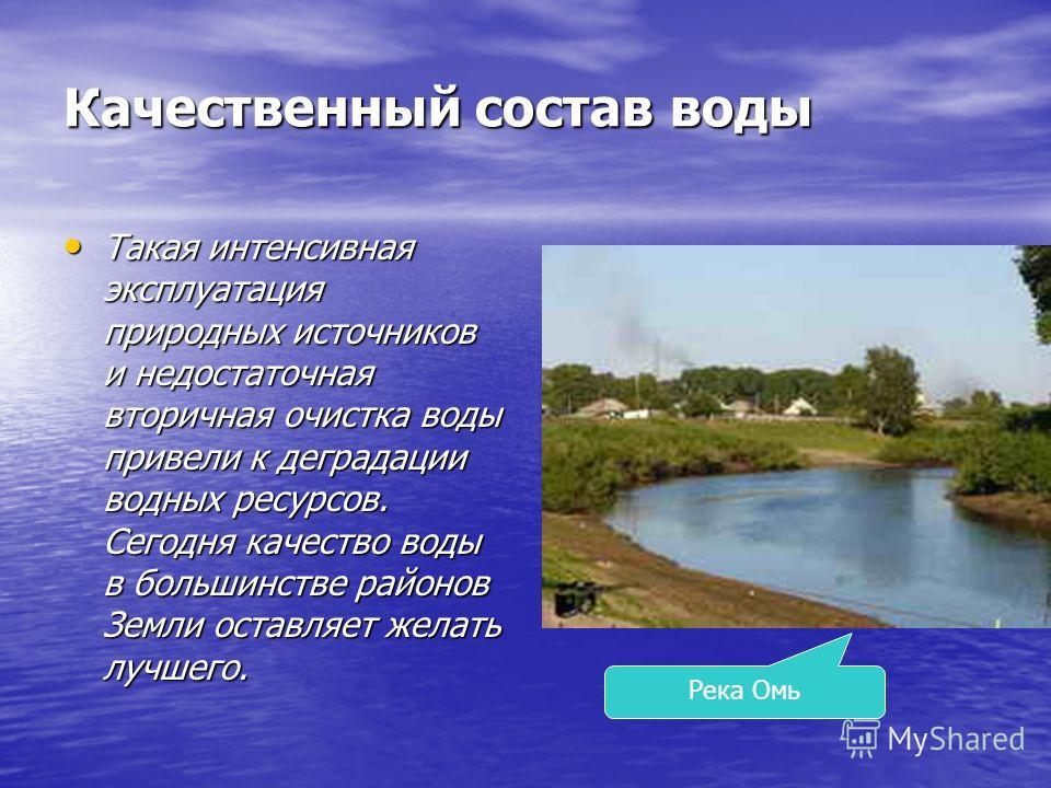 Качественный состав воды Такая интенсивная эксплуатация природных источников и недостаточная вторичная очистка воды привели к деградации водных ресурсов. Сегодня качество воды в большинстве районов Земли оставляет желать лучшего. Такая интенсивная эк