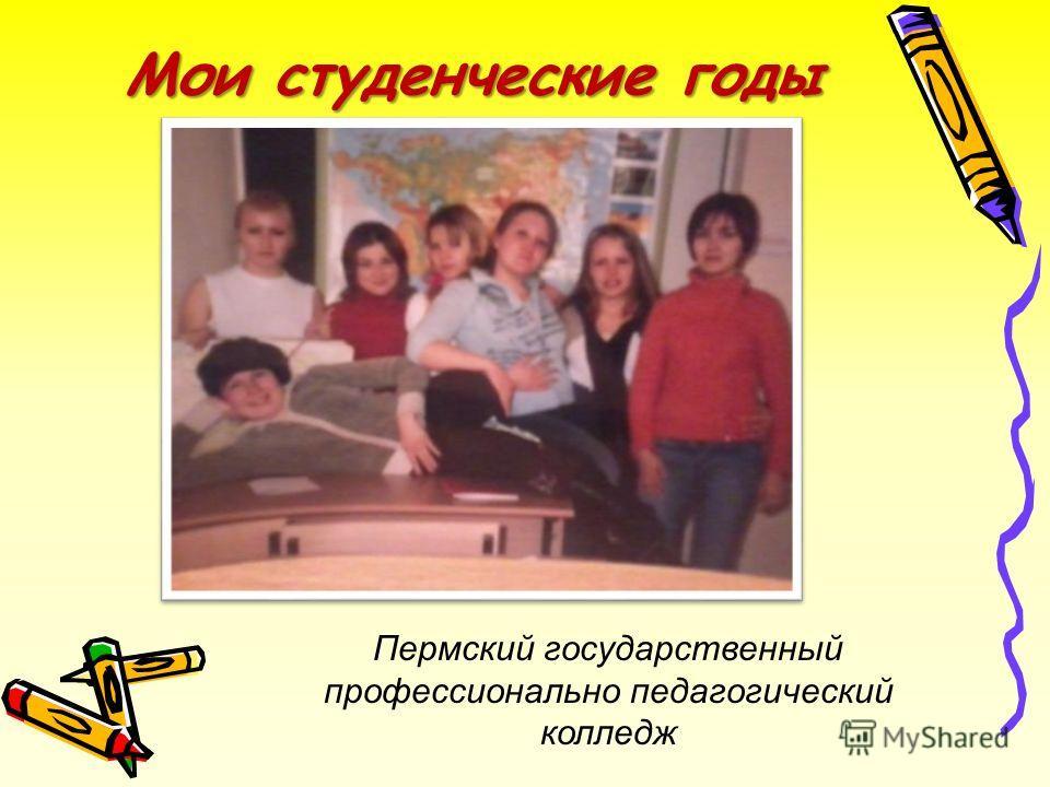 Мои студенческие годы Пермский государственный профессионально педагогический колледж
