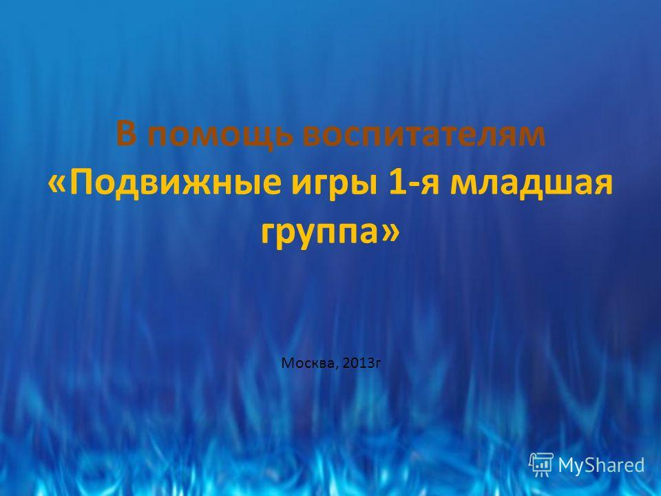 В помощь воспитателям «Подвижные игры 1-я младшая группа» Москва, 2013г