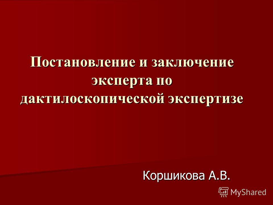 Постановление и заключение эксперта по дактилоскопической экспертизе Коршикова А.В.