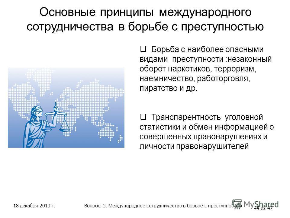 Направления сотрудничества (формы) путем заключения международных договоров в рамках международных организаций