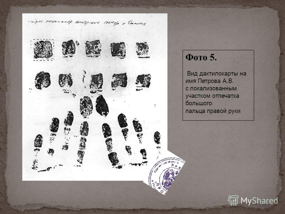 Фото 5. Вид дактилокарты на имя Петрова А.В. с локализованным участком отпечатка большого пальца правой руки
