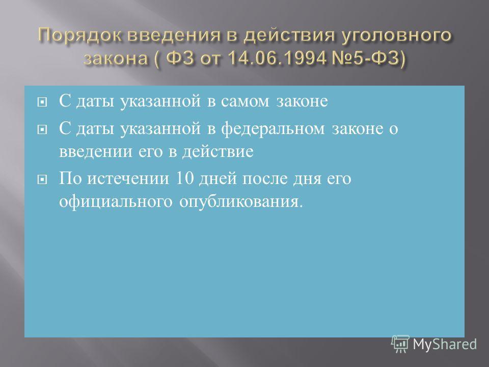 С даты указанной в самом законе С даты указанной в федеральном законе о введении его в действие По истечении 10 дней после дня его официального опубликования.
