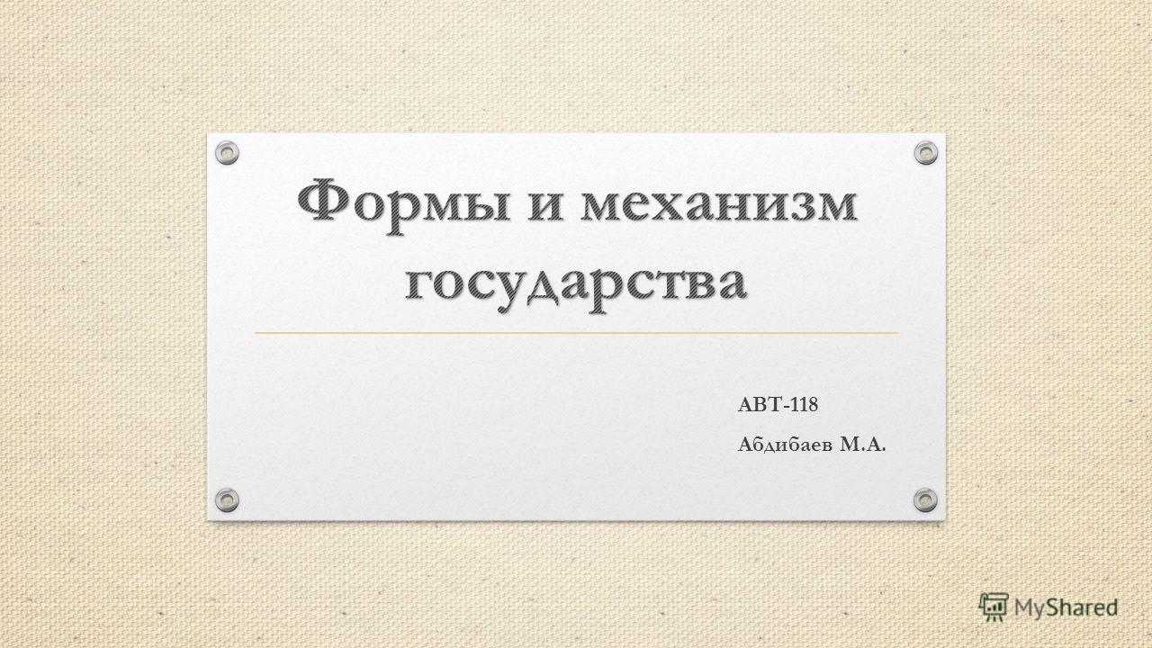 АВТ-118 Абдибаев М.А.